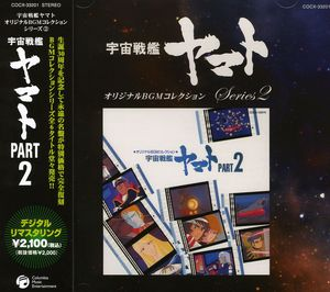 Uchusenkan Yamato PT. 2 (Original Soundtrack) [Import]