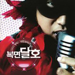 Mask Dalho (Original Soundtrack) [Import]