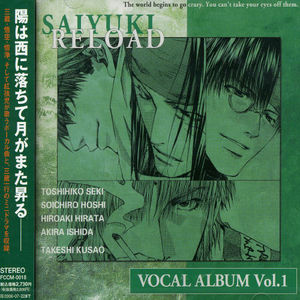 Saiyuki Reload Vocal Album 1 [Import]