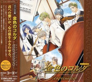Kiniro No Koruda: Espressivo (Original Soundtrack) [Import]