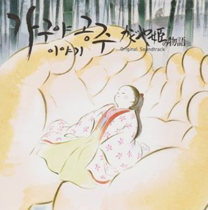 Tale of Princess Kaguya (Hisaishi Joe) [Import]