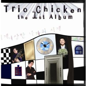 Trio Chicken [Import]