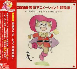 TV Size! Toei Animation Thema Song.1 (Original Soundtrack) [Import]