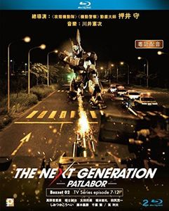 Next Generation: Patlabor (2014) (Espisode 7-12) [Import]