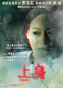 Daughter (2015) [Import]