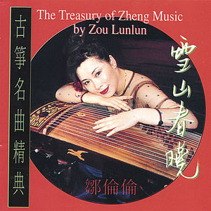 Treasury of Zheng Music
