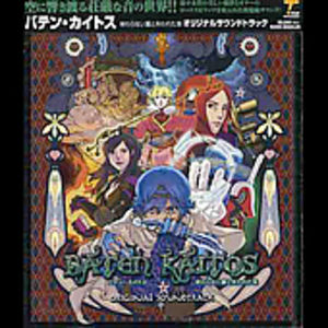 Baten Kaitos (Original Soundtrack) [Import]