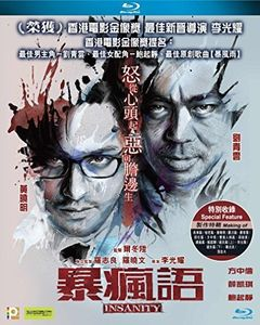 Insanity (2015) [Import]