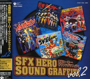 Tokusatsu Hero Sound Graffiti V.2 (Original Soundtrack) [Import]