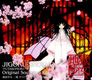 Jigoku Shoujo Futakomori 2 (Original Soundtrack) [Import]