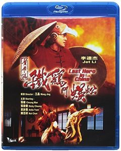 Last Hero In China (1993) [Import]