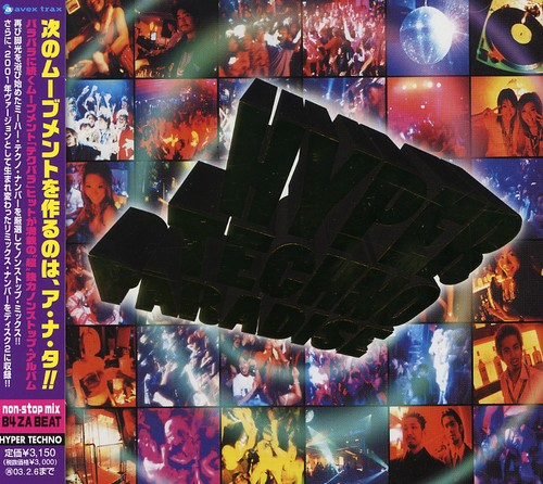 Hyper Techno Paradise /  Various [Import]
