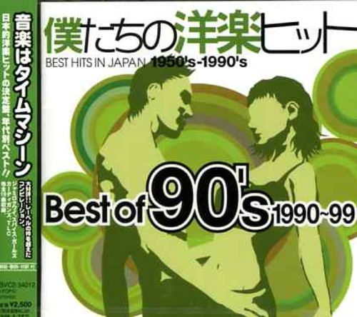 Best of 90's /  Various [Import]