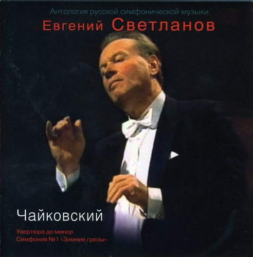 Svetlanov Conducts Tchaikovsky's Winter Daydreams
