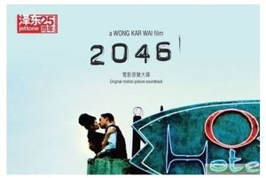 2046 (2004) (Original Soundtrack) [Import]