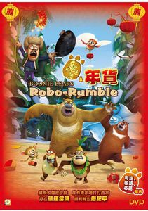 Boonie Bears: Robo Rumble [Import]