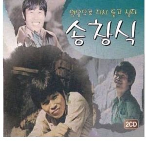 Song Chang Sik Best [Import]