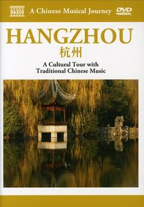 Musical Journey: Hangzhou - Cultural Tour with