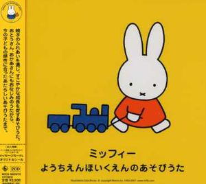 Miffy Youchien Hoikuennoasobiuta (Original Soundtrack) [Import]