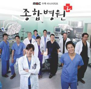 General Hospital 2 (Original Soundtrack) [Import]