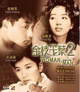 Who's The Woman Who's The Man (1996) [Import]
