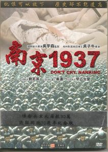 Don't Cry Nanking ( Nanking ) [Import]
