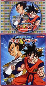Goku Vs Vegeta [Import]