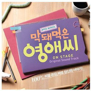 Yeongae Is Base Bred /  O.S.T. [Import]