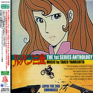 Lupin the Third: 71 the Album (Original Soundtrack) [Import]