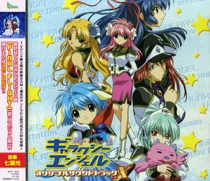 Galaxy Angel: 4th Season (Original Soundtrack) [Import]