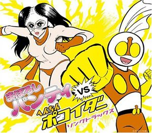 Maboroshi Panty Vs Henchin Pokoider (Original Soundtrack) [Import]