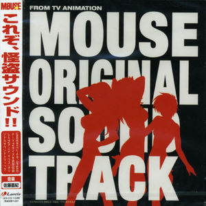 Mouse [Import]