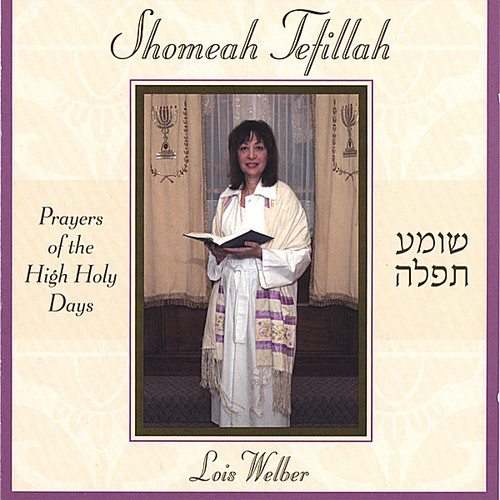 Shomeah Tefillah: Prayers of the High Holy Days