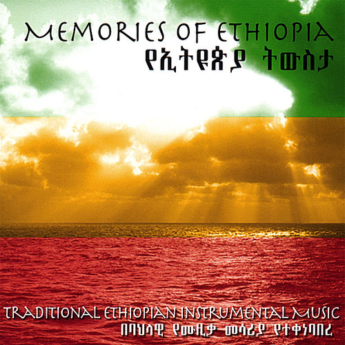 Memories of Ethiopia /  Various