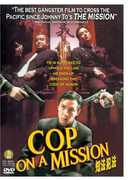 Cop on a Mission , Eric Tsang