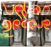 Groovelab [Import] , Urban Groove