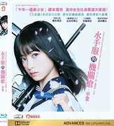 Sailor Suit & Machine Gun: Graduation (2016) [Import]