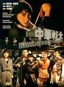 Magnificent Warriors , Richard Ng