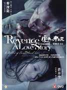 Revenge a Love Story (2010)