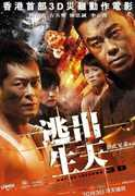 Out of Inferno (2013) [Import] , Chen Sicheng