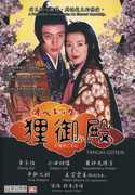 Princess Raccoon [Import] , Zhang Ziyi