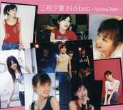 Best: Smile & Tears [Import] , U-Ka Saegusa in DB