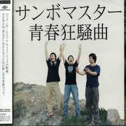 Seishun Kyousou-Kyoku [Import] , Sambomaster