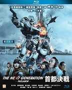 Next Generation: Patlabor The Movie (Tokyo War) [Import]