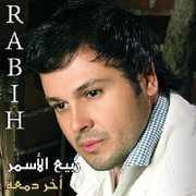 Akher Damaa [Import] , Rabih Al Assmar