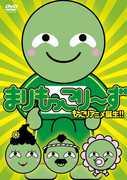 Tsujo Mokkori DVD