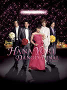 Hana Yori Dango Final: The Movie , Mao Inoue