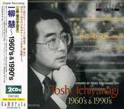 Music for Electric Metronomes , Toshi Ichiyanagi