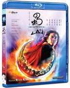 Legend of Zu (2001)
