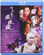 Chinese Ghost Story III [Import] , Joey Wong